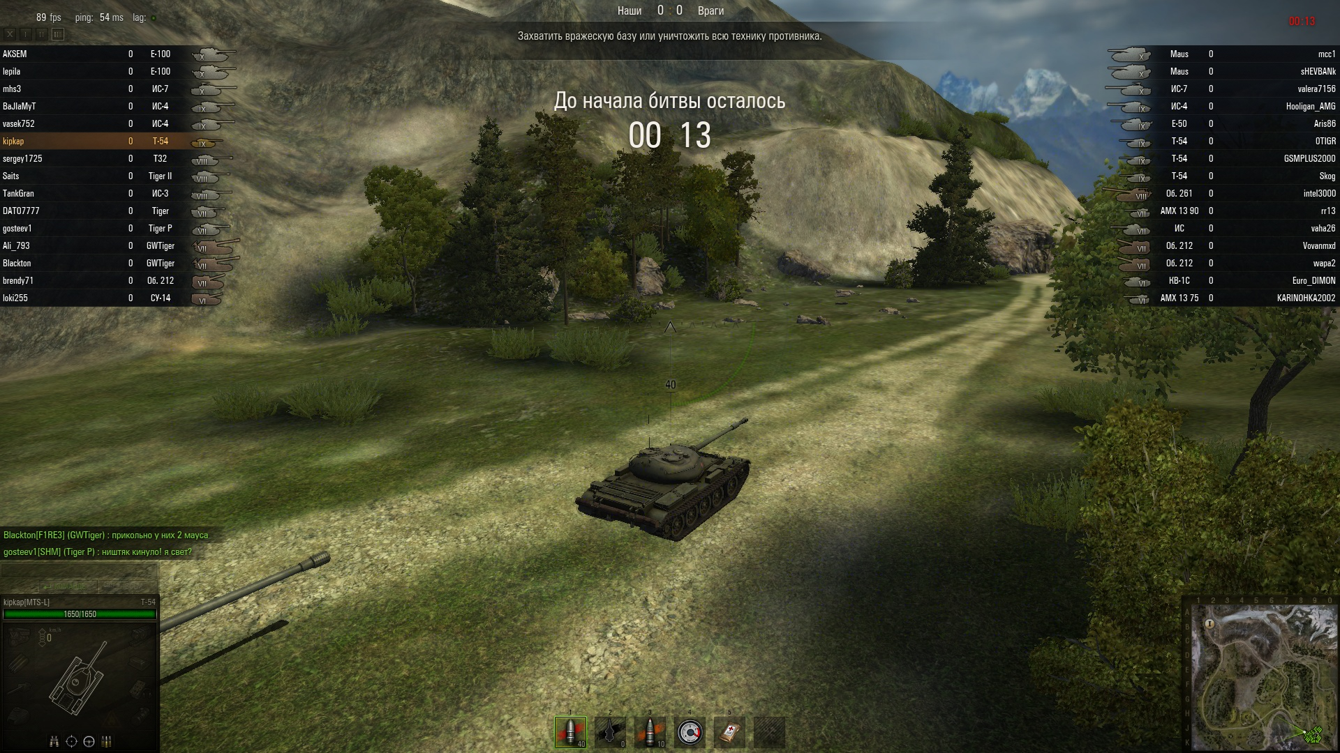 1 world of tanks игра сервере